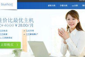 Bluehost中文版网站上线