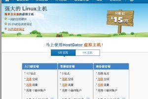 hostgator居然也推出中文网站
