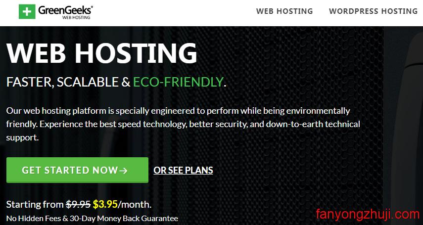 GreenGeeks美国老牌绿色主机+免费域名,仅$25/年
