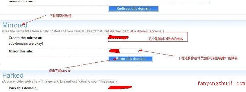 DreamHost主机自己换IP教程/Dreamhost如何更换IP-返佣主机_主机返佣_美国主机返佣-国外主机返佣,美国主机全额返款,美国主机推荐,主机代购