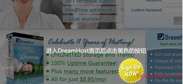 DreamHost最新购买教程/DreamHost安全购买攻略